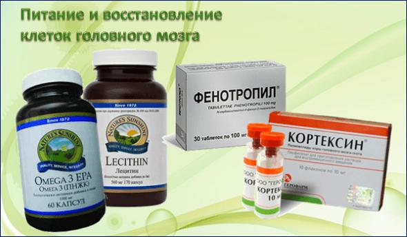 Препараты для восстановления головного мозга