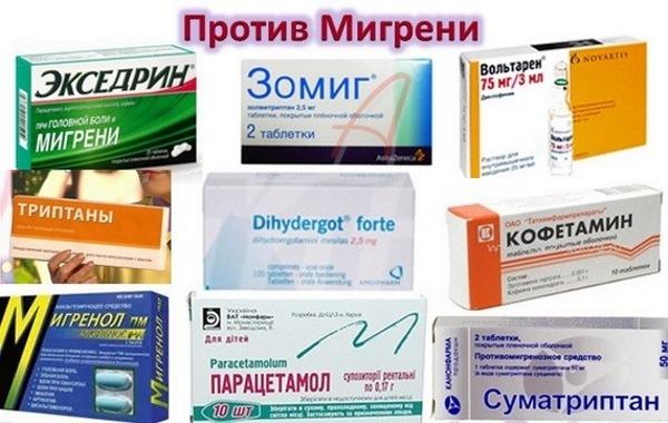 Таблетки против мигрени